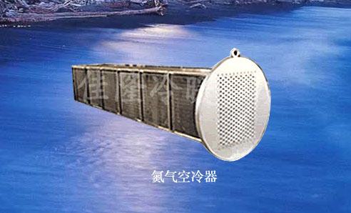 氮氣空冷器-無錫佳隆