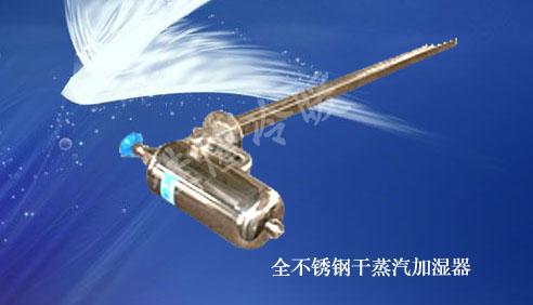 干蒸汽加湿器-无锡佳隆